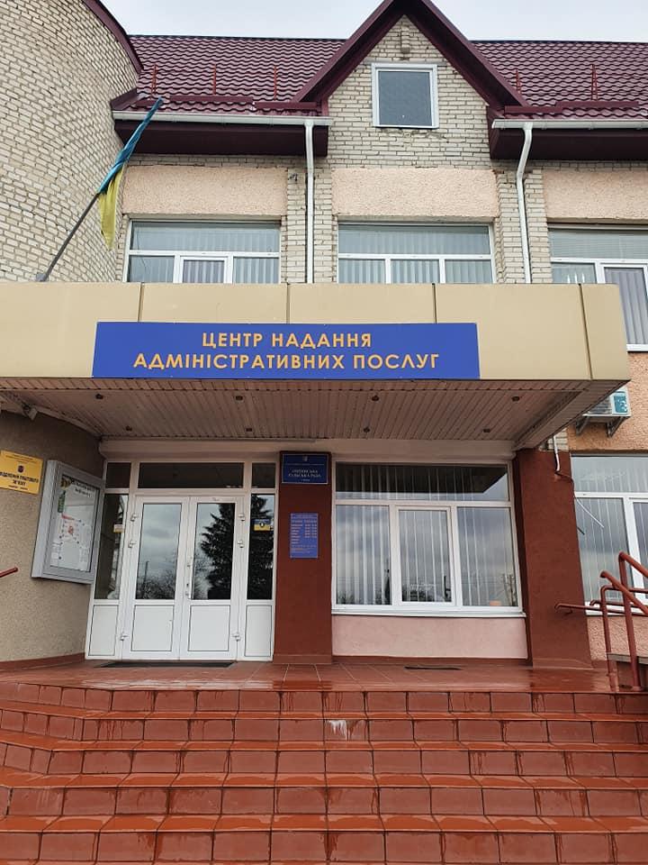 У громаді біля Луцька відкривають ЦНАП