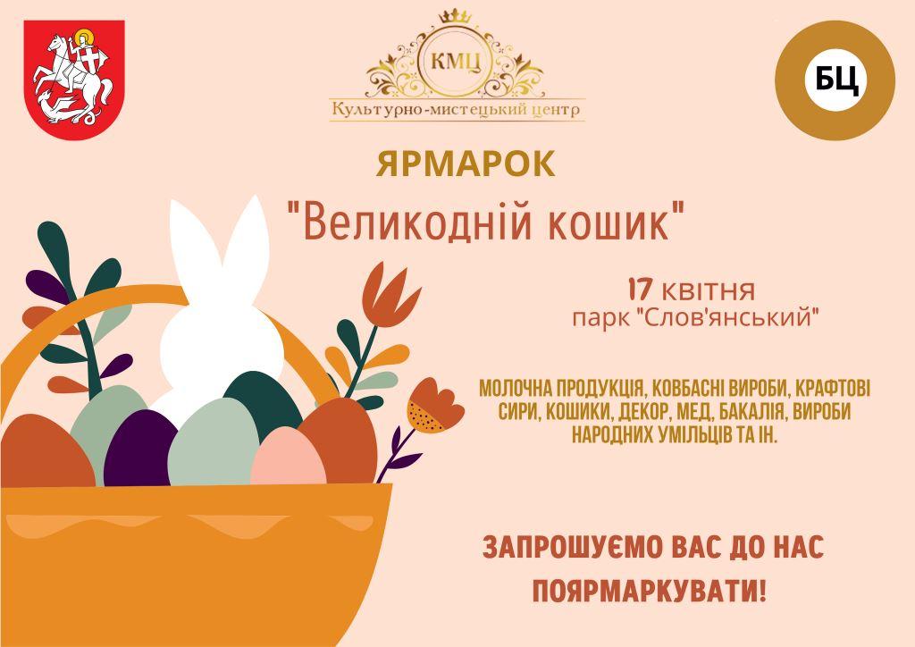 Жителів Володимира-Волинського запрошують на ярмарок