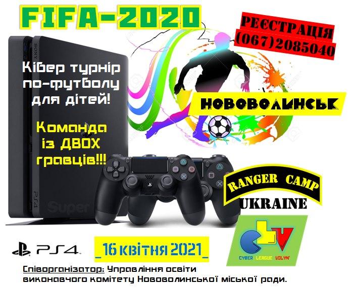 У Нововолинську вперше організовують кібертурнір з футболу серед дітей