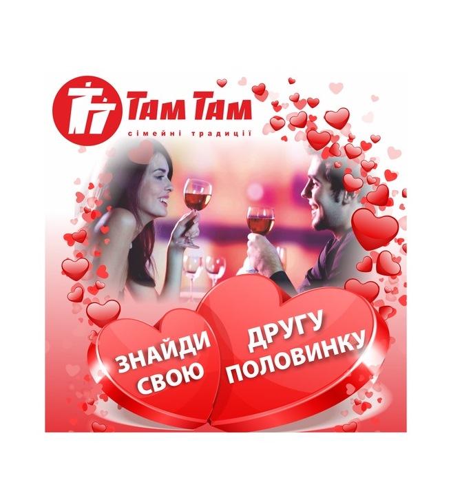 «Там Там Сімейні традиції» та «Express Там Там» дарують романтичне побачення*