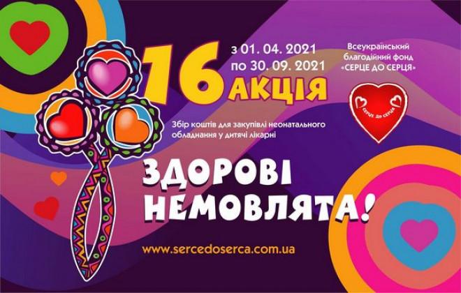 На Волині стартувала 16-та Всеукраїнська акція «Серце до серця»