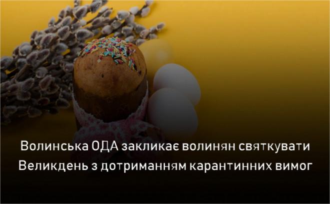 «Утримуватися від святкових обіймів»: як у Волинській ОДА радять волинянам святкувати Великдень