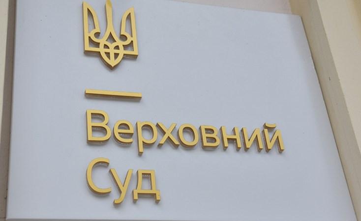 Верховний суд почав розглядати оскарження санкцій щодо «каналів Медведчука»