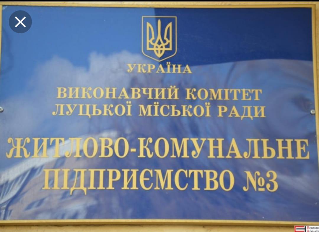 Хамство та образи: у Луцьку нарікають на поведінку працівників ЖКП № 3