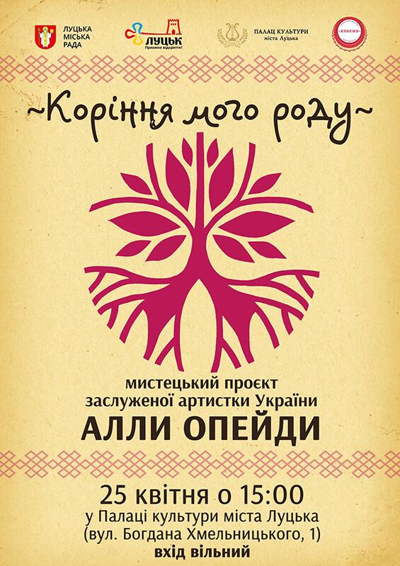 У Луцьку презентують мистецький проект «Коріння мого роду»