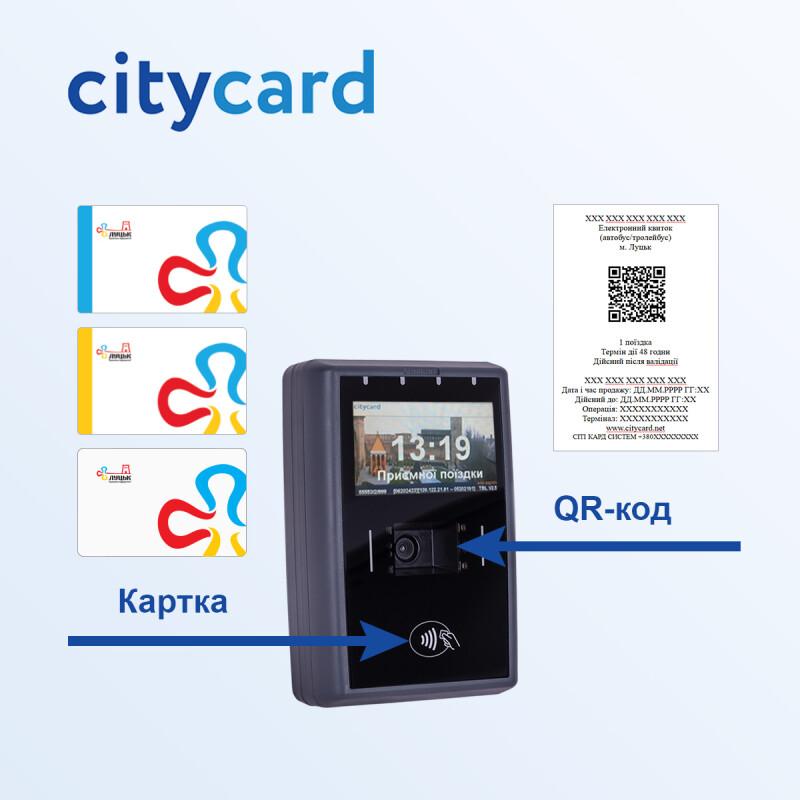 У Луцьку збільшили часовий проміжок між валідаціями у системі «CityCard»