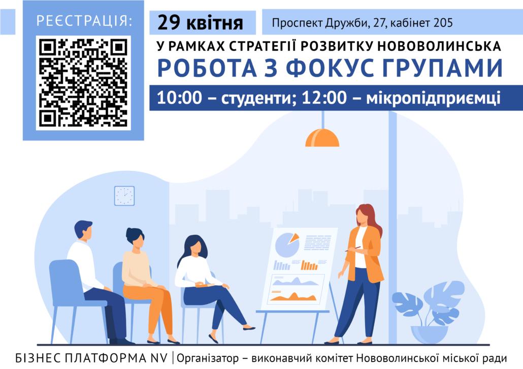 Підприємців та молодь закликають долучитися до написання великої стратегії розвитку Нововолинська