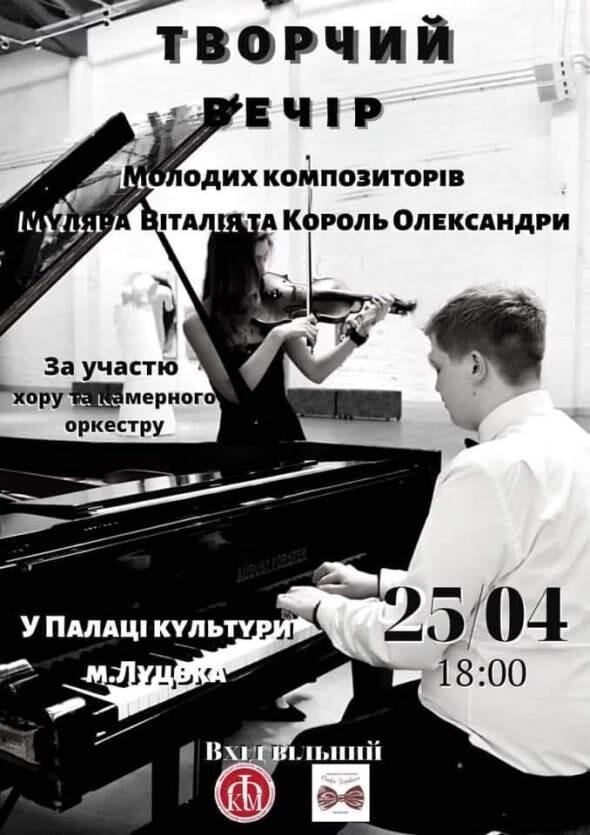У Луцьку організовують творчий вечір молодих композиторів