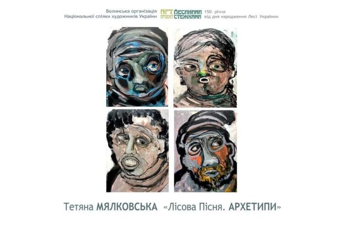 У Луцьку презентують соціально-мистецький інтерактивний проект «Лісова Пісня. Архетипи»