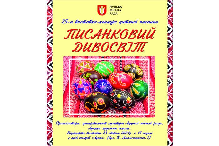 У Луцьку презентують 25-ту виставку дитячої писанки «Писанковий дивосвіт»