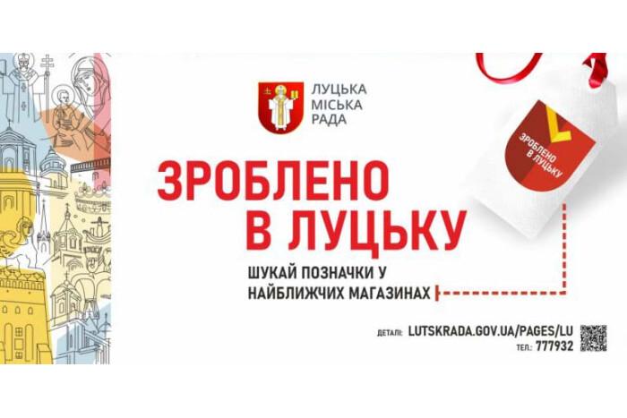 «Зроблено в Луцьку»: стартує кампанія підтримки місцевих виробників