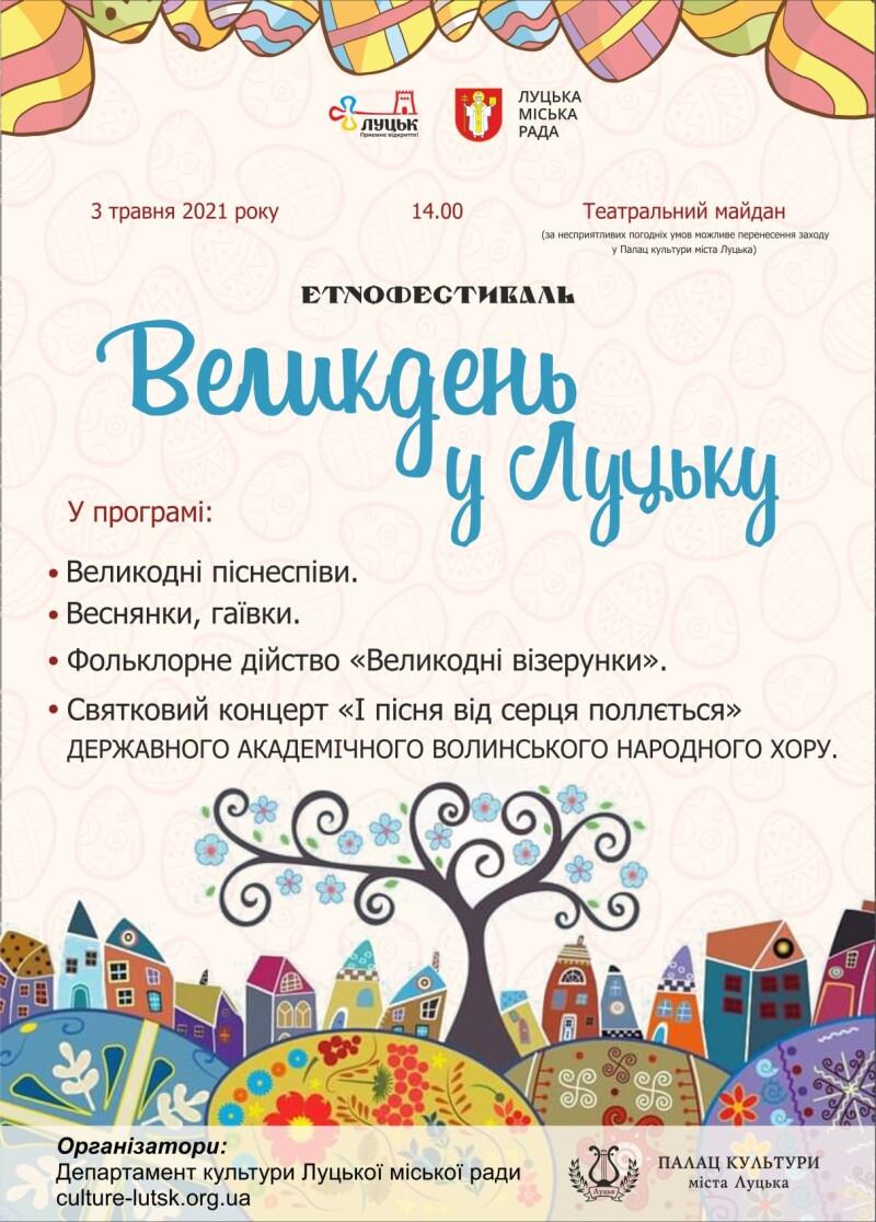 Лучан запрошують на етнофестиваль «Великдень у Луцьку»