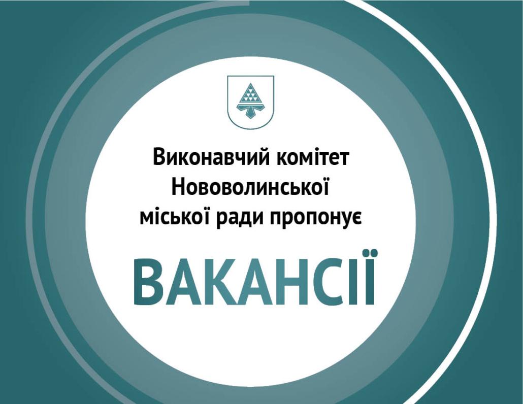 У Нововолинську оголосили конкурс на заміщення посад у муніципальній варті