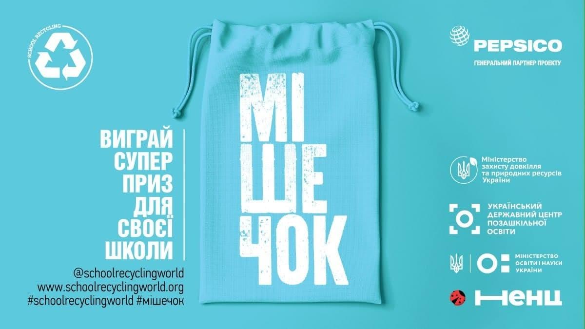 Школярів Волині запрошують до участі у Всеукраїнському проекті «Мішечок»