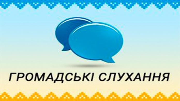 Жителів Володимира-Волинського запрошують до обговорення проектів рішень міськради