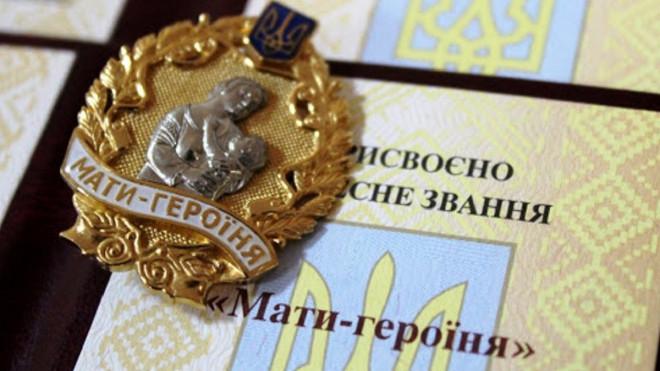 Почесна звання «Мати-героїня» отримали 145 волинських жінок