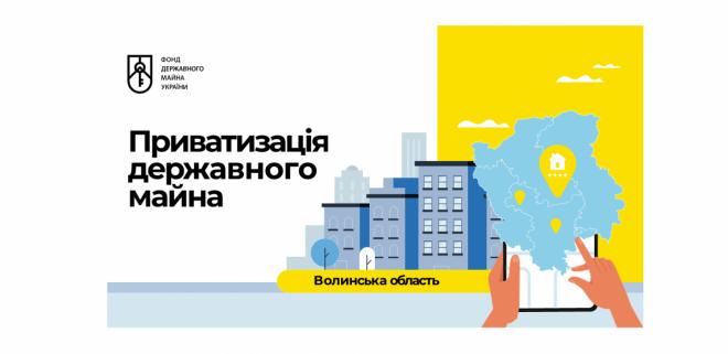 У Волинській області виставили на приватизацію 14 будівель