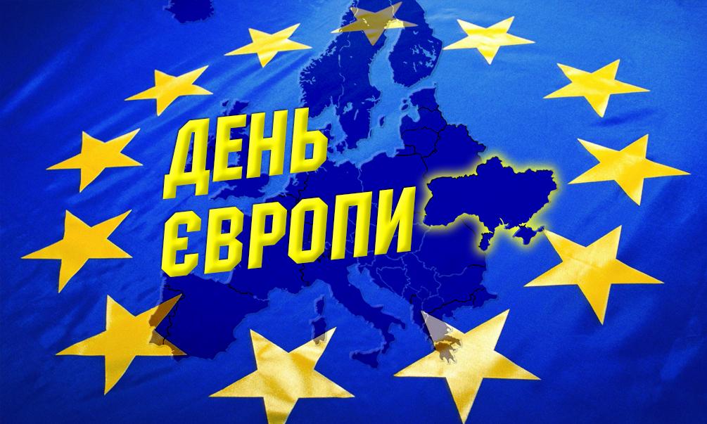 Як у Володимирі-Волинському відзначать День Європи