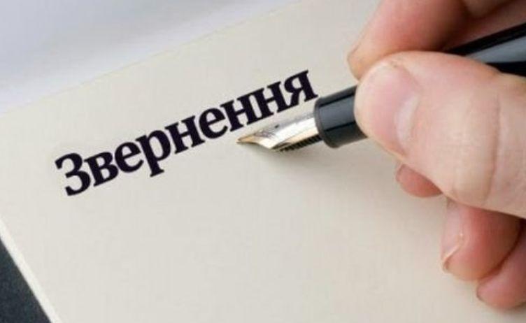 Обранці громади Ковеля просять центральну владу заборонити діяльність ОПЗЖ та «Партії Шарія»