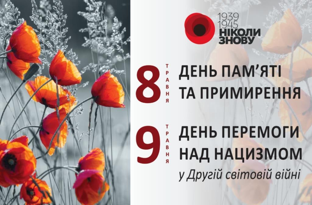 Як у Ковельській громаді відзначать День пам'яті та примирення і річницю перемоги над нацизмом