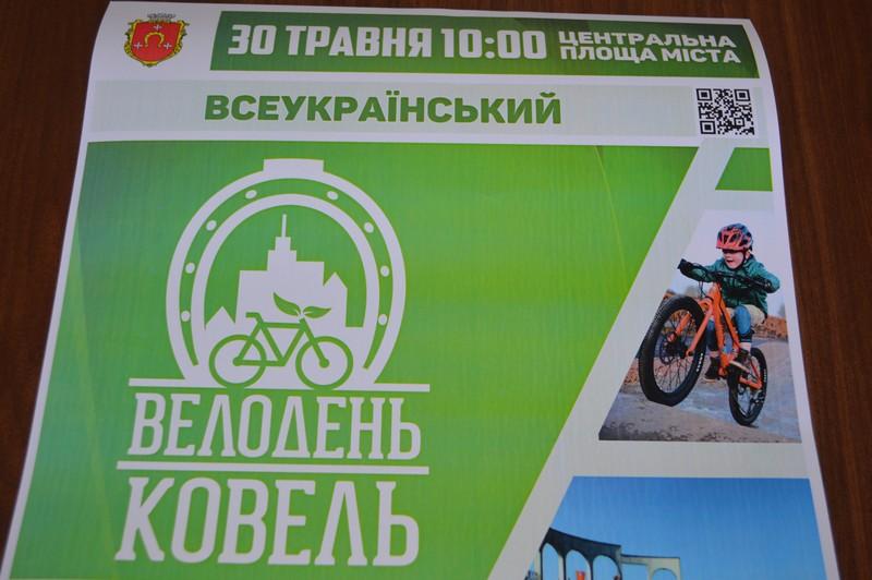 Ковельчан запрошують взяти участь у велопробігу рідним містом