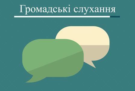 Жителів Нововолинської ТГ запрошують на громадські слухання