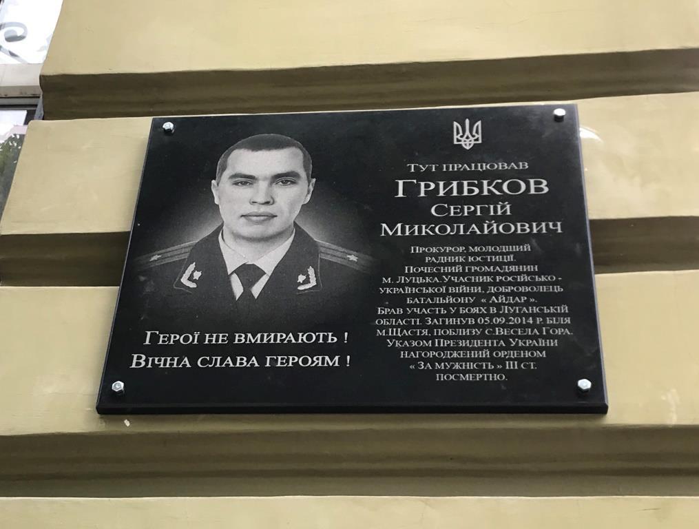 У центрі Луцька відкрили меморіальну дошку загиблому в АТО прокурору