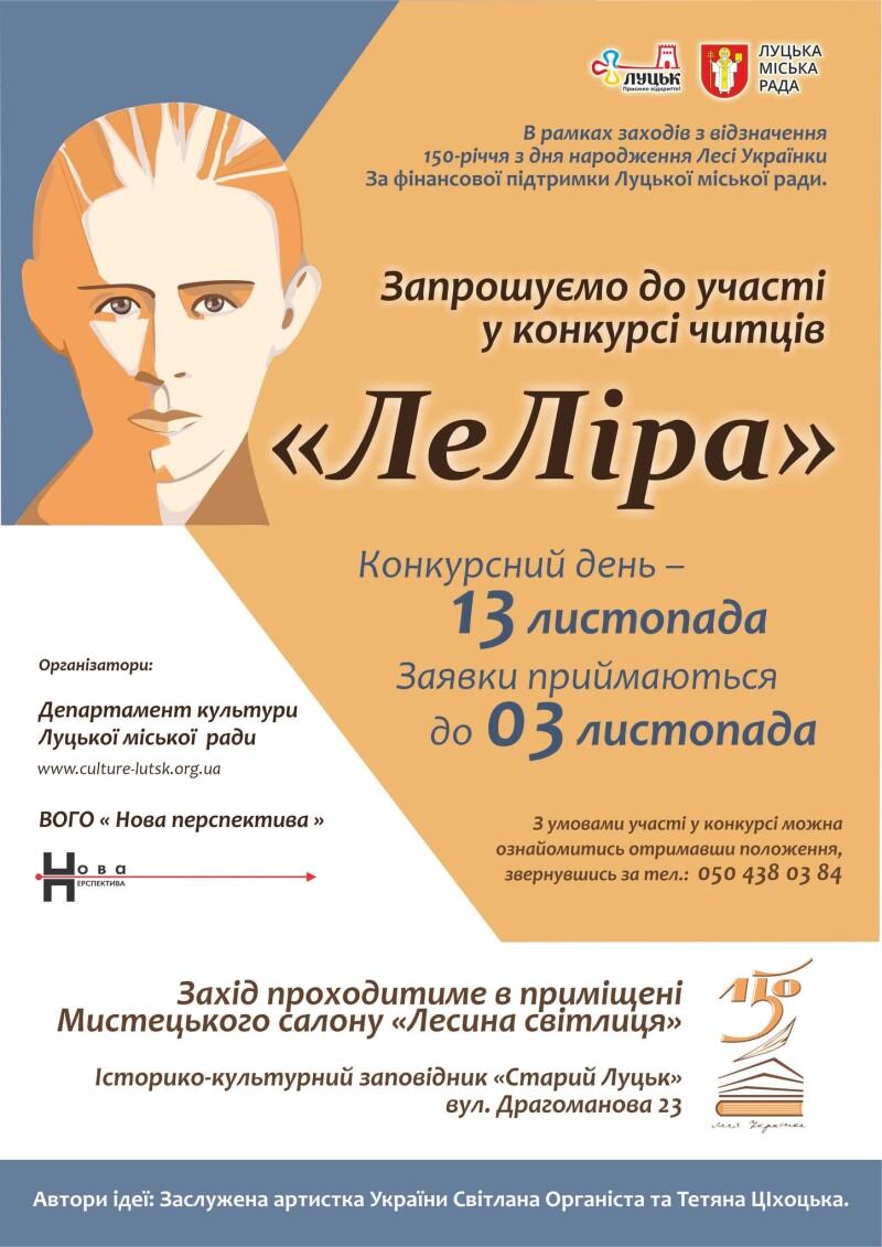Лучан запрошують до участі у міському конкурсі читців «ЛеЛіра»