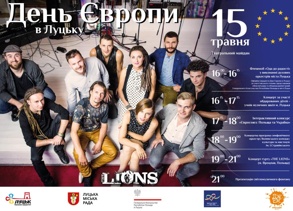 У Луцьку на День Європи виставатиме гурт із Вроцлава