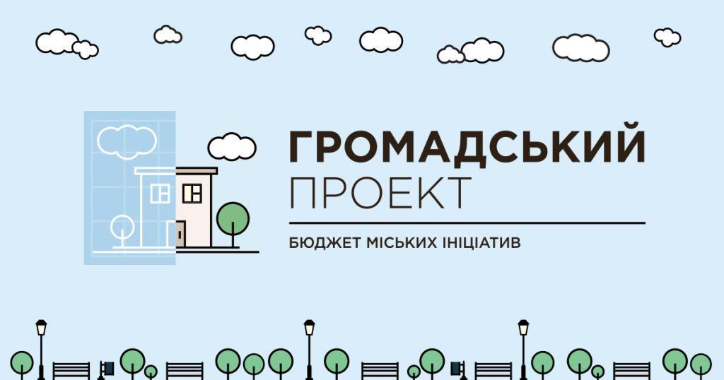 У Володимир-Волинській громаді стартував прийом проектів у рамках Громадського бюджету