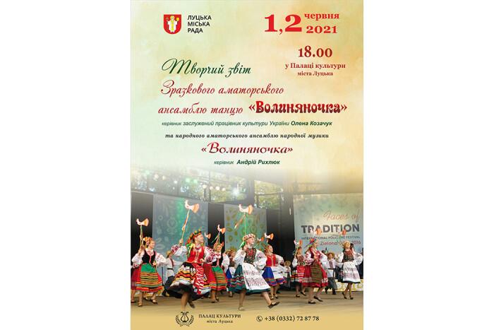Лучан запрошують на творчий звіт ансамблю танцю «Волиняночка» та ансамблю народної музики «Волиняночка»