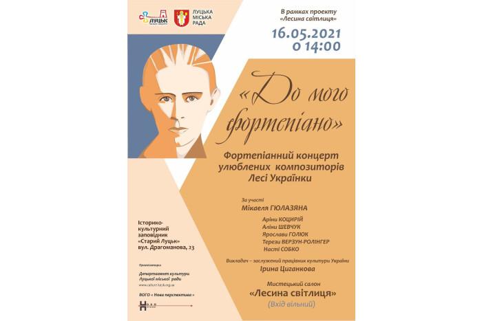 У Луцьку звучатиме музика улюблених композиторів Лесі Українки