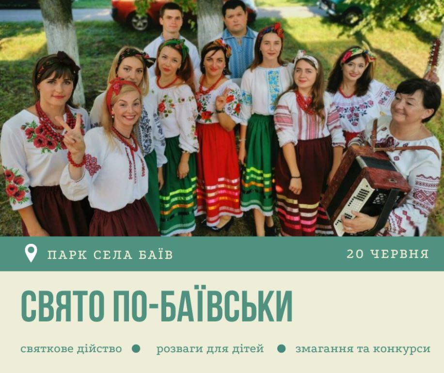 У селі поблизу Луцька організовують розважальне дійство
