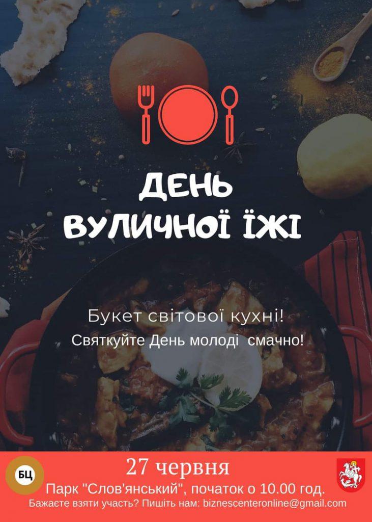У Володимирі-Волинському організовують День вуличної їжі