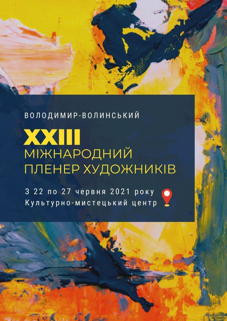 У Володимирі-Волинському організовують міжнародний пленер художників