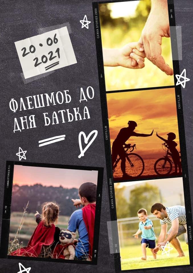 У Володимирі-Волинському організовують флешмоб з нагоди Дня батька