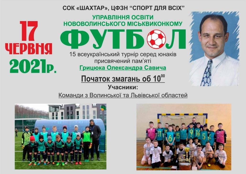 У Нововолинську відбудеться турнір із футболу