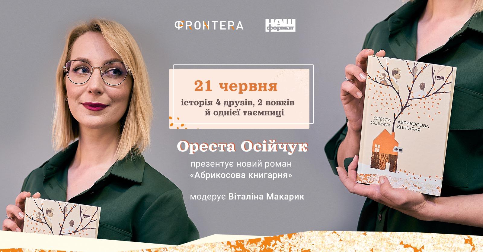 У Володимирі відбудеться презентація нового роману письменниці Орести Осійчук