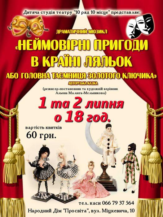 Ковельчан запрошують на велику театральну прем'єру