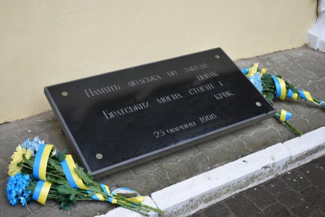 У Луцьку вшанували пам'ять розстріляних в'язнів Луцької тюрми
