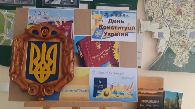 У Ківерцях відкрили виставку до 25-річчя ухвалення Конституції  України