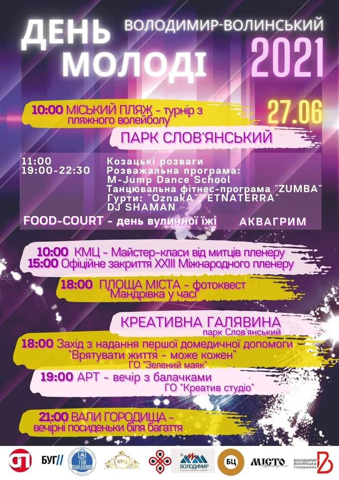 Як у Володимир-Волинській громаді відзначать День молоді
