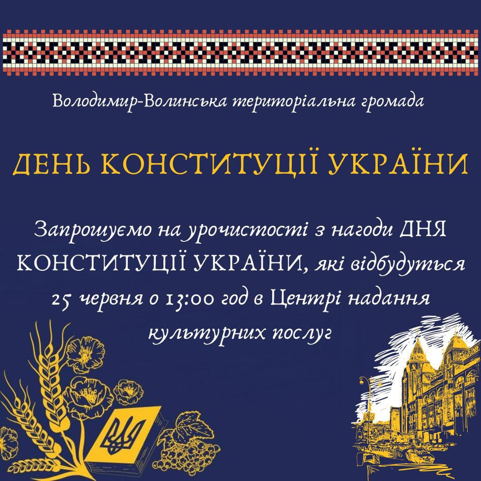 У Володимирі-Волинському запланували урочистості з нагоди 25-ї річниці Конституції України