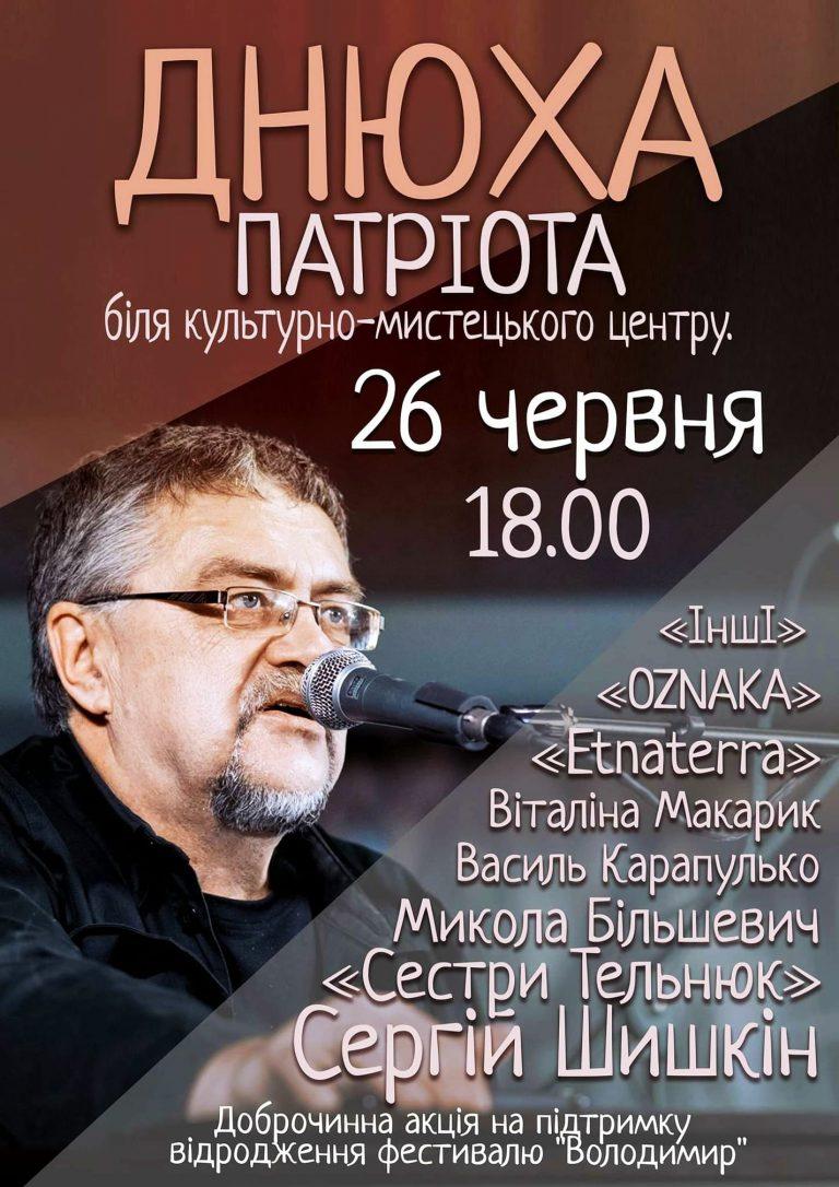 У Володимирі кличуть на «Днюху Патріота»