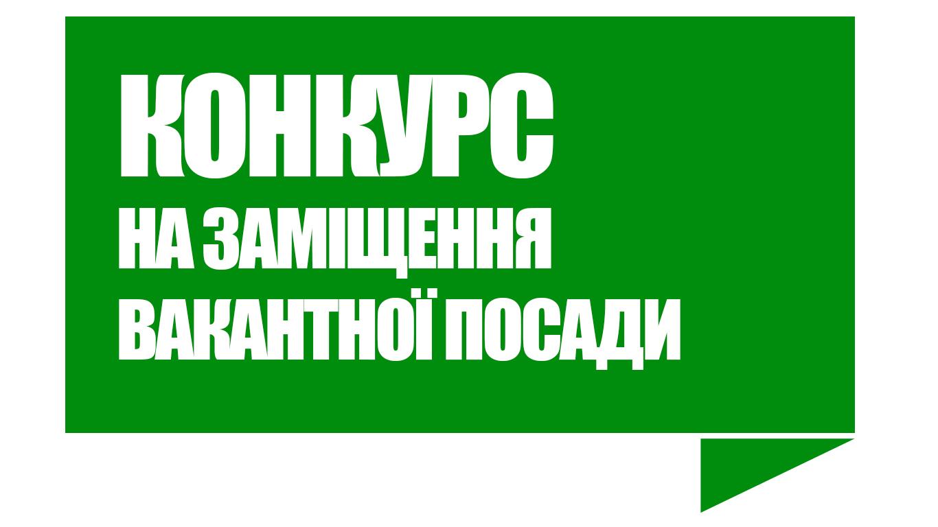 У Ківерцях через конкурс визначать директора гімназії
