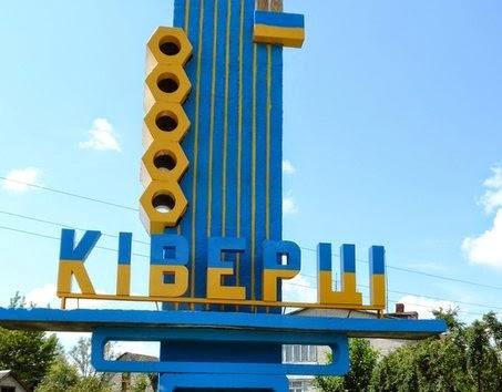 У Ківерцівському краєзнавчому музеї організовують круглий стіл з нагоди річниці надання статусу міста Ківерцям