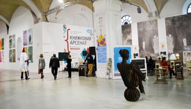 У Києві стартує X «Книжковий Арсенал»