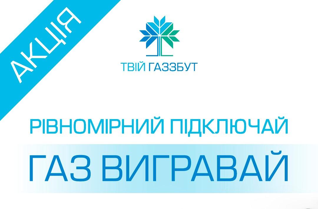 «Волиньгаз Збут» запустив акцію для власників газових котлів*