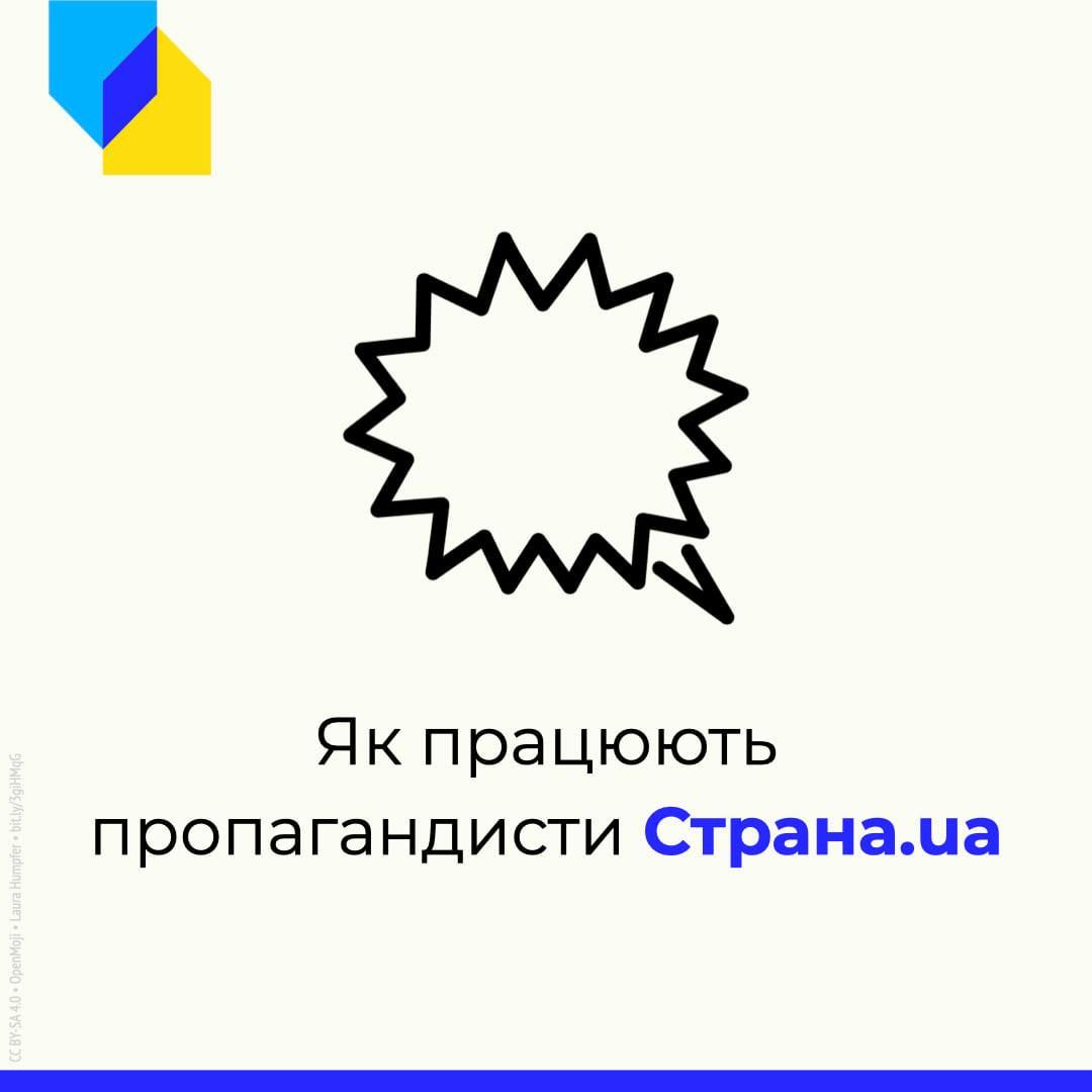 Видання «Страна. ua» маскує пропаганду та намагається досягнути ефекту «своїх»