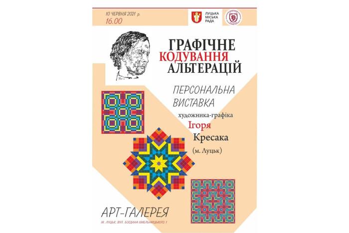 У Луцьку запрошують на виставку робіт художника-графіка Ігоря Кресака